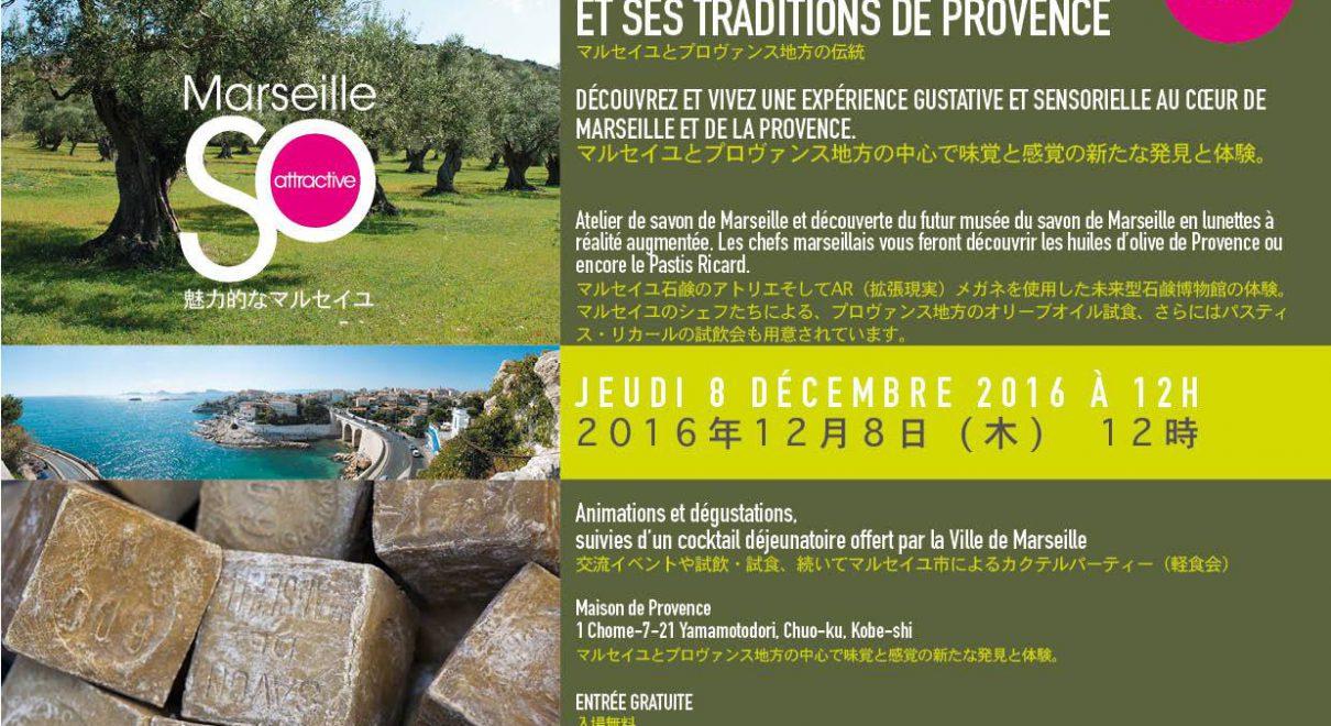 マルセイユ市との交流イベント、マルセイユとプロバンス地方の中心で味覚と感覚の新たな発見と体験。