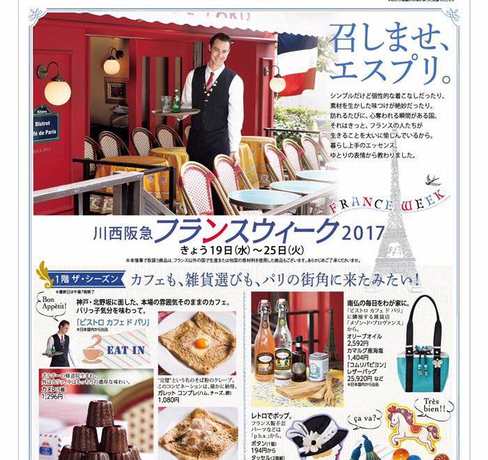川西阪急百貨店で開催されるフランスウィーク2017に出店します