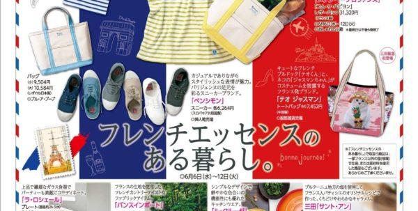 三田阪急イベントスペース おしゃれの小箱に出店中。6月12日(火)まで。