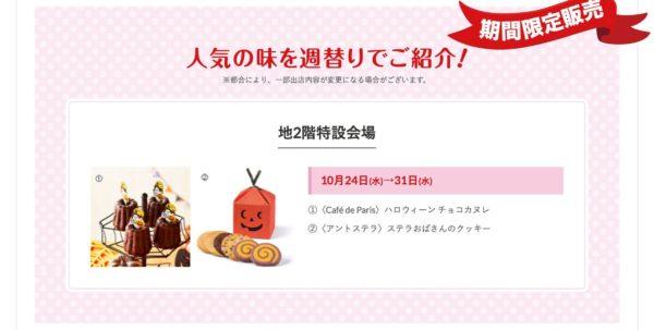 10月31日(水)まで近鉄百貨店上本町店に出店します。