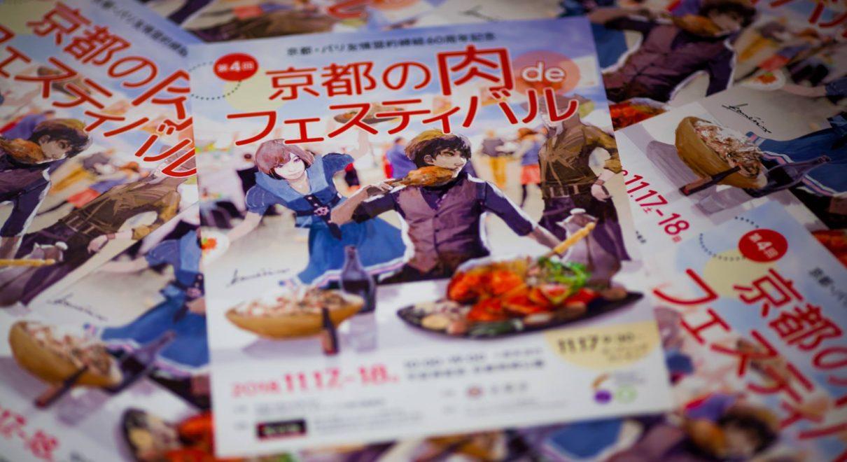 11月17日(土)・18日(日)「京都の肉deフェスティバル」に参加します