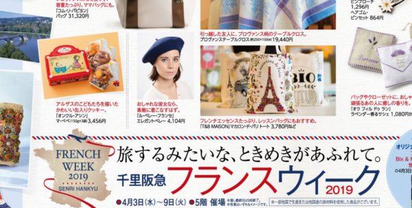千里阪急百貨店 フランスウィーク2019に出店します