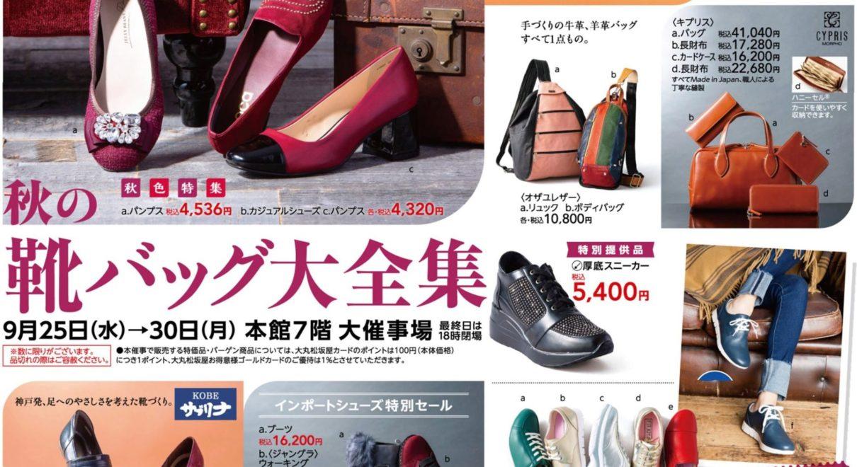 松坂屋名古屋店 秋の靴バッグ大全集に出店