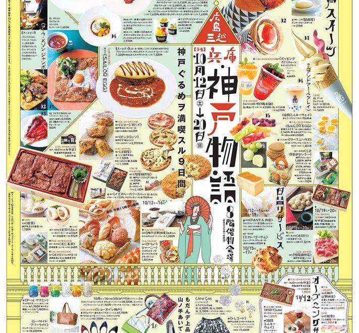 広島三越『兵庫・神戸物語』に初出店