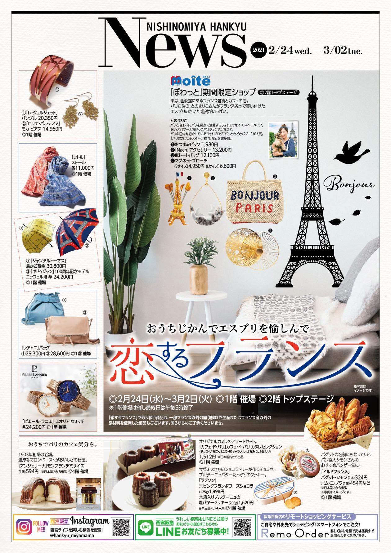 西宮阪急 〜恋するフランス〜 に出店