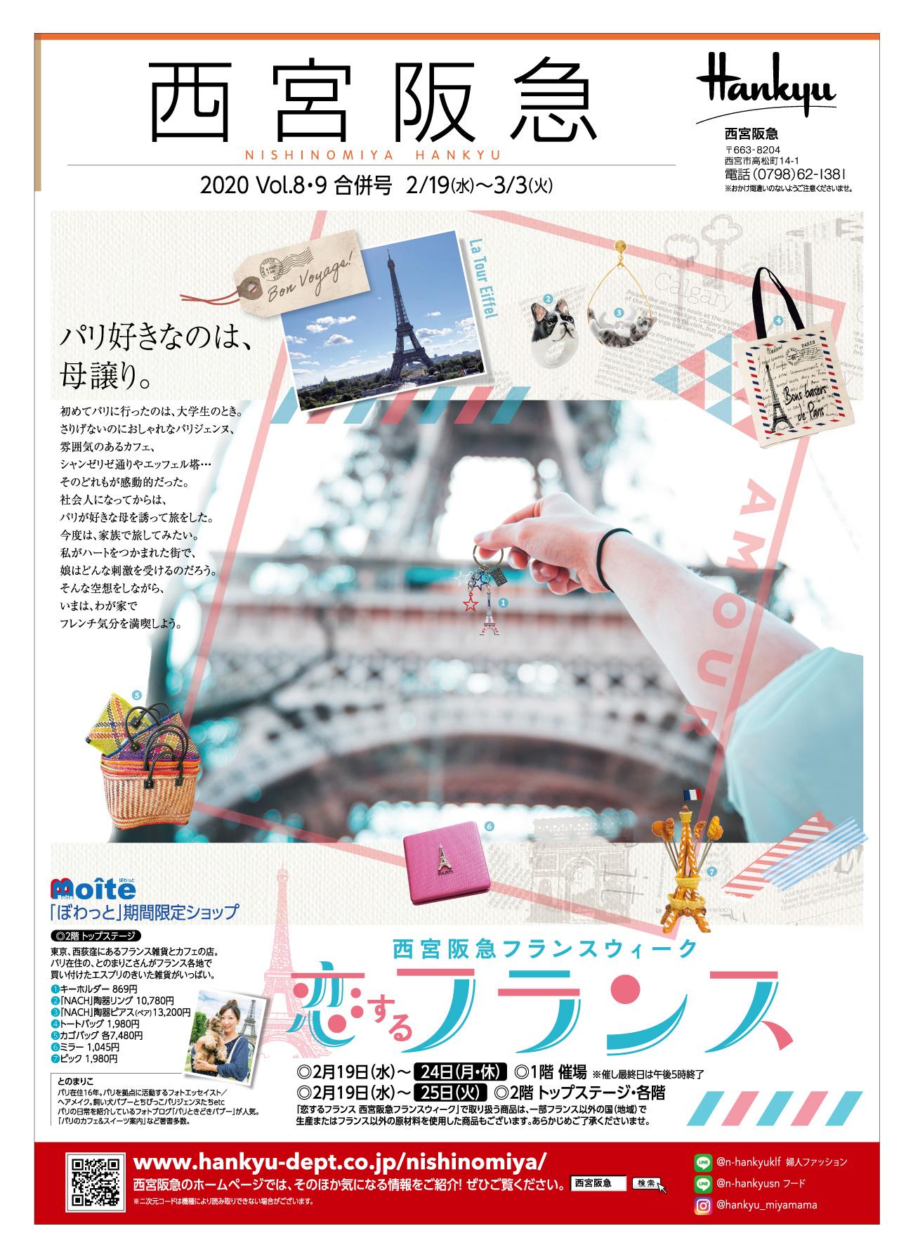西宮阪急フランスフェア2020に出店