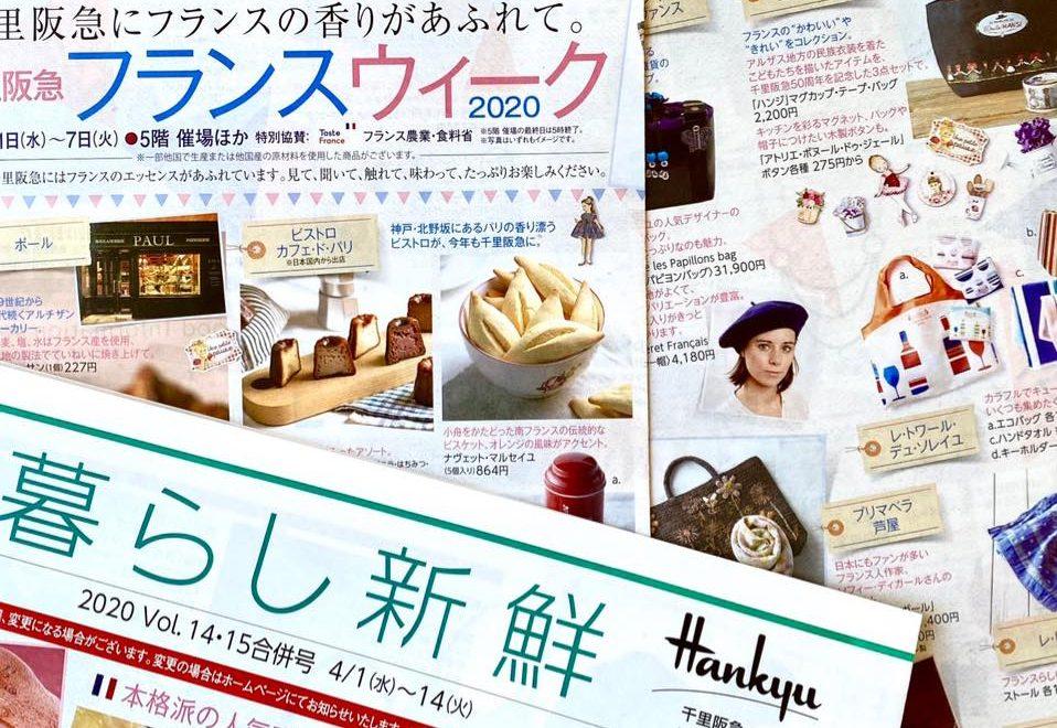 千里阪急百貨店 フランスウィーク2020に出店