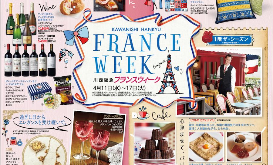 川西阪急 フランスウィーク2018にて女性に大人気のレザーバッグなどを販売中
