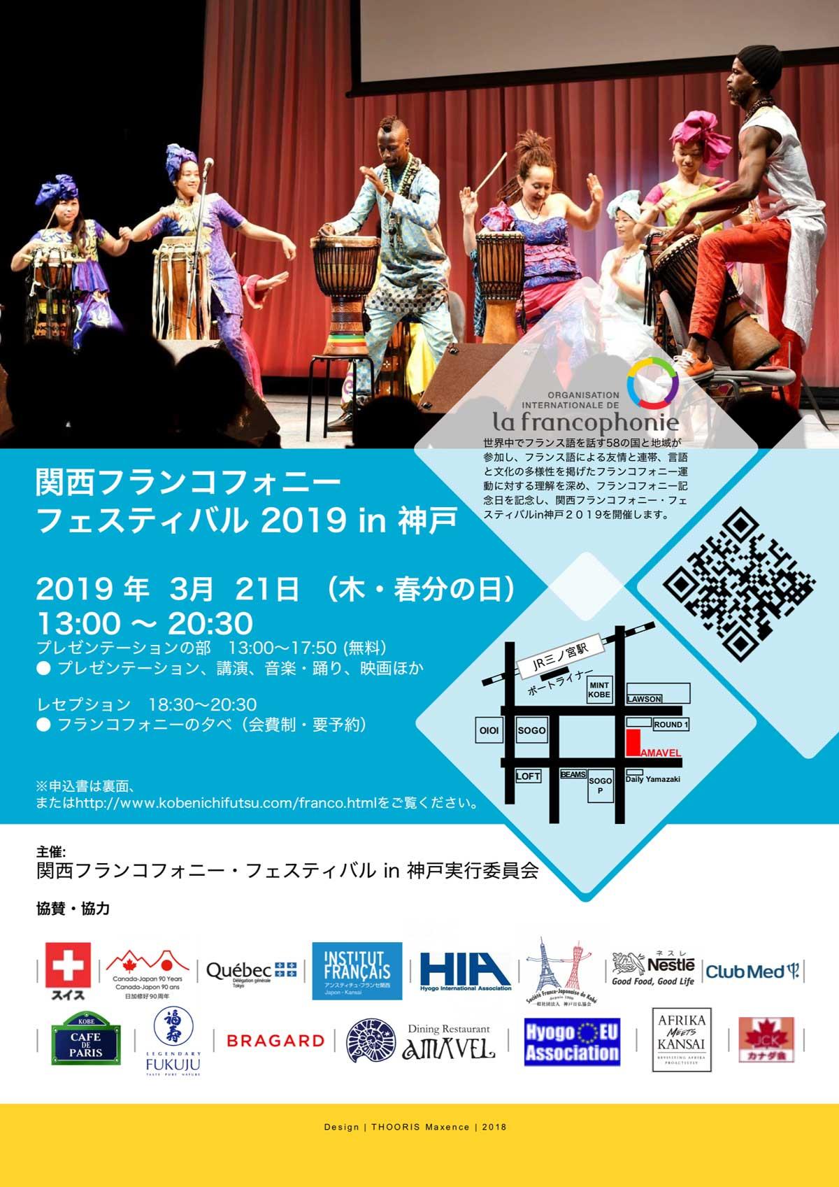 【協賛イベント】関西フランコフォニー・フェスティバル 2019 in 神戸 Festival de la Francophonie dans le Kansai 2019 à Kobe 開催
