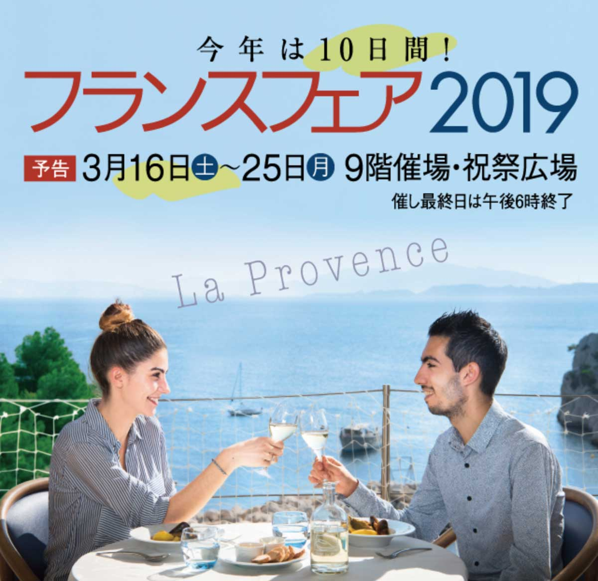 """阪急うめだ本店 フランスフェア2019に出店。今回のテーマは """"南仏プロヴァンスの幸せ時間"""""""