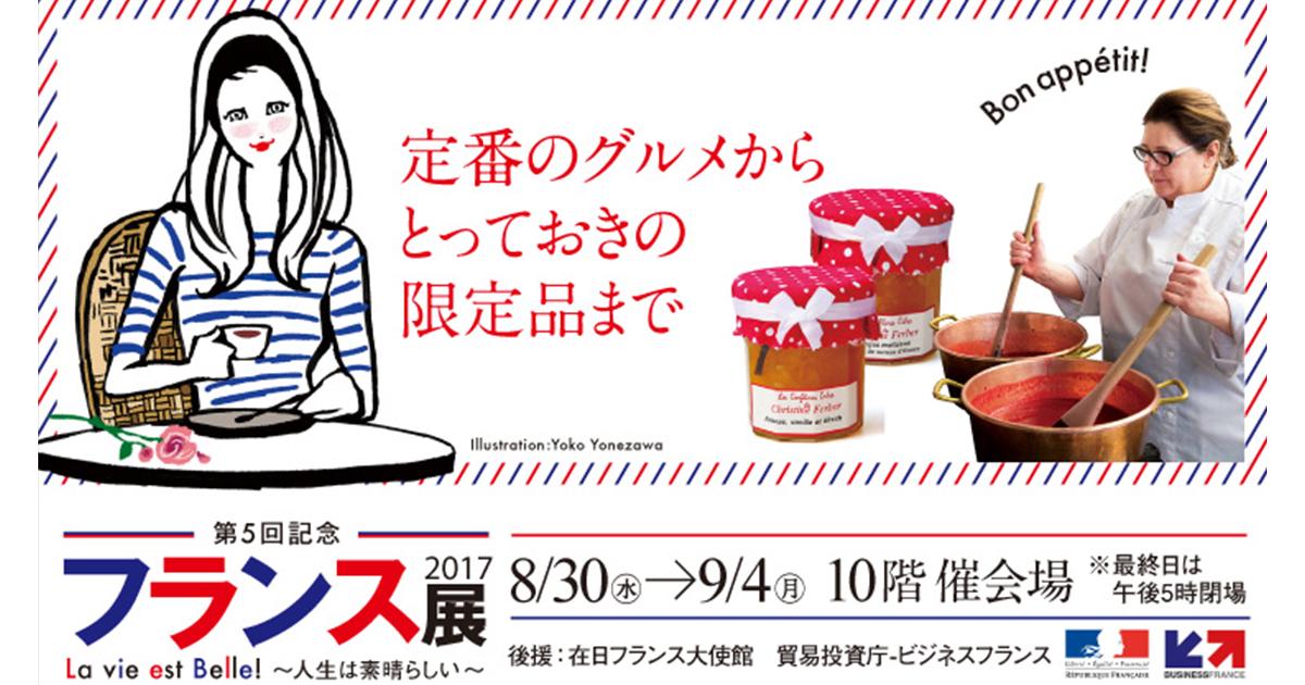 ジェイアール名古屋タカシマヤにて、8月30日(水)から開催されるフランス展2017に出店します。