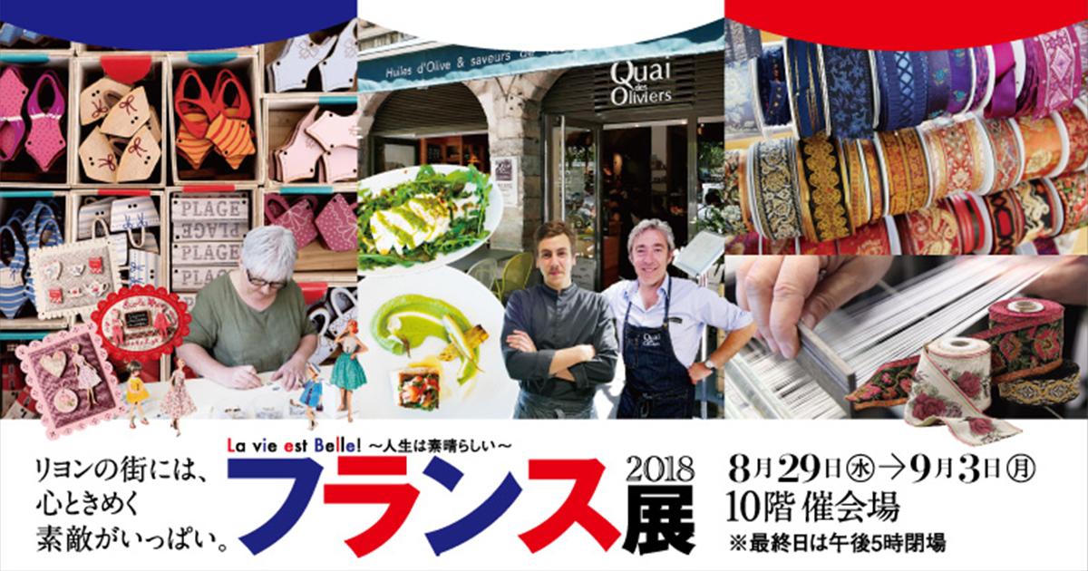 9月3日(月)まで、ジェイアール名古屋タカシマヤ フランス展2018に出店します