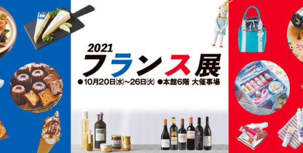 鶴屋百貨店 2021フランス展に出店