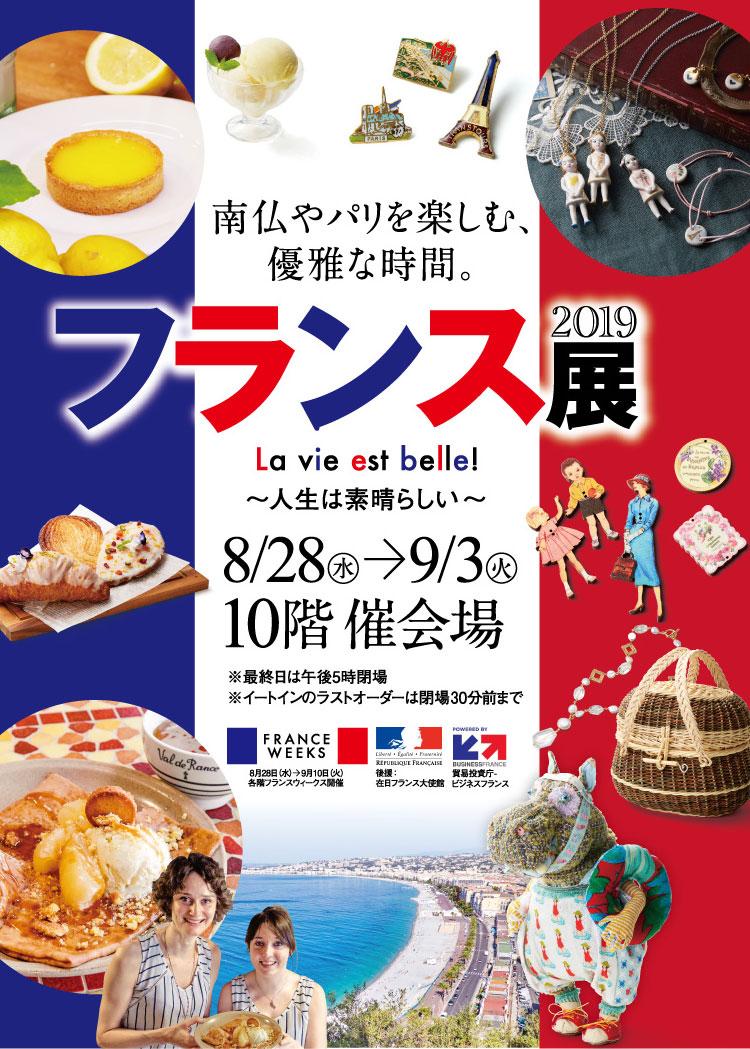 ジェイアール名古屋タカシマヤ フランス展 2019に出店します