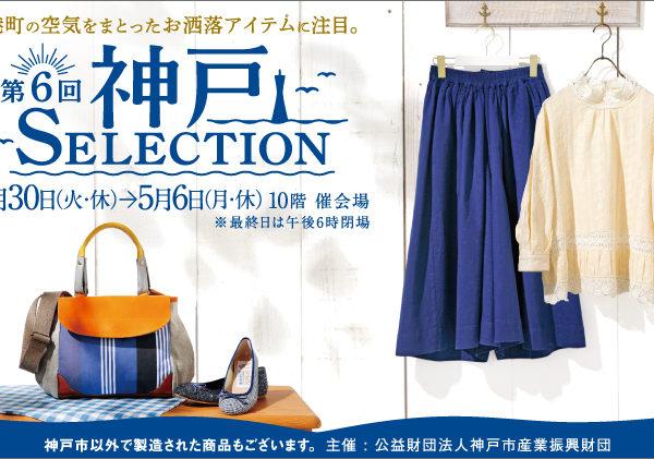 ジェイアール名古屋タカシマヤ 神戸SELECTIONに出店します