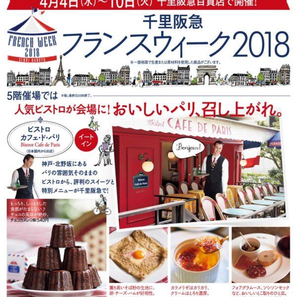 千里阪急 フランスウィーク2018にて女性に大人気のレザーバッグやコットンタオルなどを販売中